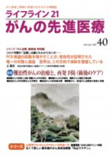 ライフライン212021年1月発売 40号