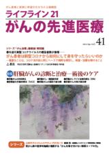 ライフライン212021年4月発売 41号