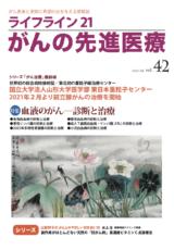 ライフライン212021年7月発売 42号